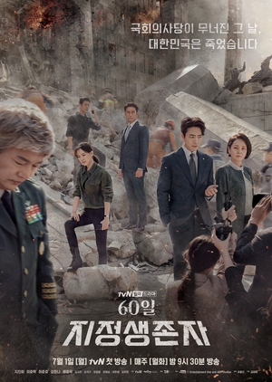 Asian Korean Drama  60일, 지정생존자 / Designated Survivor: 60 Days
