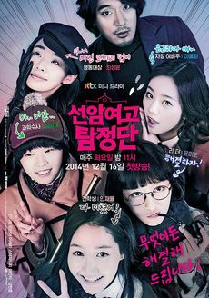 Asian Korean Drama 탐정단 / Seonam Girls High School Investigators