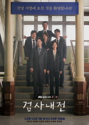 Asian Korean Drama Diary of a Prosecutor / Prosecutor Civil War / Civil War Inspection / War of Prosecutors / Inside Stories of Prosecutors