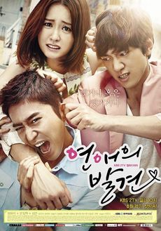 Asian Korean Drama 연애의 발견 / Discovery of Romance / Finding True Love / Discovery of Love