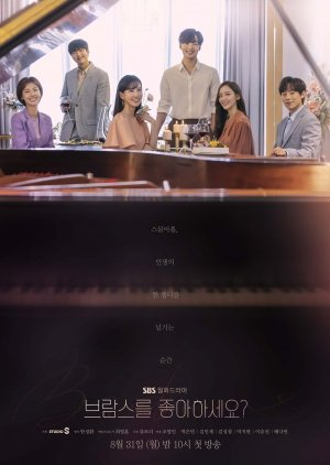Asian Korean Drama 브람스를 좋아하세요 / Do You Like Brahms? / Liking Brahms