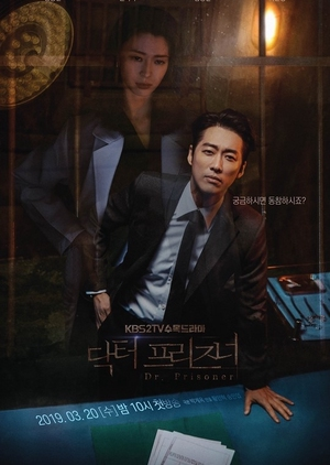 Asian Korean Drama 닥터 프리즈너 / Doctor Prisoner