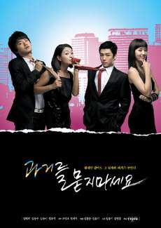 Asian Korean Drama 과거를 묻지 마세요 / Please D과거를 묻지 마세요 / Please Don't Bury the Past / Please Don't Ask About the Past / Kwageoreul Mutji Maseyo