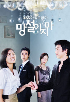 Asian Korean Drama 망설이지마 / Mangseolijima