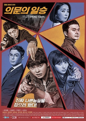 Asian Korean Drama Doubtful Victory / Questionable Start / 의문의 일승