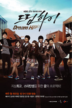 Asian Korean Drama 드림하이 / Dream High