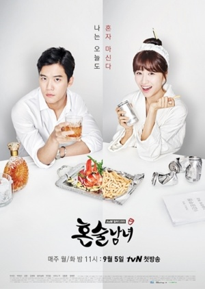 Asian Korean Drama 혼술남녀 / Drinking Solo / Let's Drink