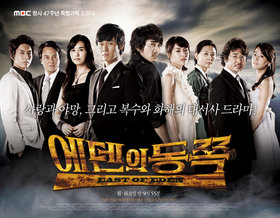 Asian Korean Drama 에덴의 동쪽 / Edenui Dongjjuk