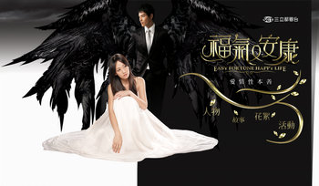 Asian Taiwanese Drama 福氣又安康 / Fu Qi You An Kang