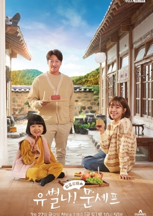 Asian Korean Drama 유별나! 문셰프 / Yoobyeolna! Chef Moon