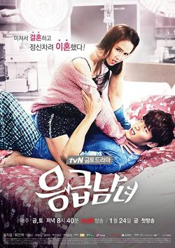 Asian Korean Drama Emergency Man and Woman / Emergency Couple / 응급남녀 / Emergency Man and Woman