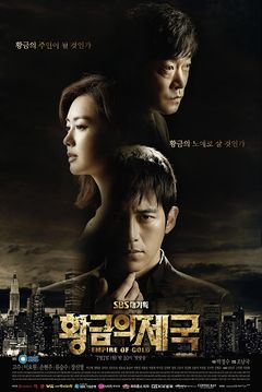 Asian Korean Drama 황금의 제국 / Wanggeum-ui Jegook / The Golden Empire