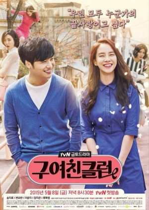 Asian Korean Drama 구여친클럽 / Gooyeochinkeulleob / Ex-Girlfriends' Club / Ex-Girlfriend Club