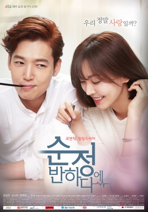Asian Korean Drama 순정에 반하다 / Falling for Innocence / Fall in Love with Soon Jung