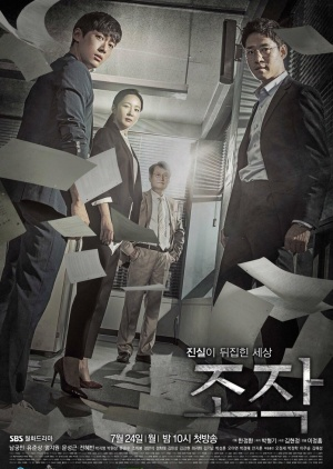 Asian Korean Drama 조작 / Falsify / Fabrication / Manipulation