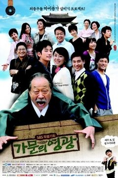 Asian Korean Drama 가문의영광 / Gamunui Yeongkwang / Glory of the Family / Marrying the Mafia / Glory of Family