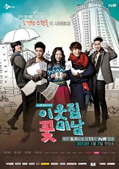 Asian Korean Drama My Neighbor Flower Boy / The Pretty Boy Next Door / My Flower Boy Neighbor