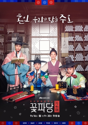 Asian Korean Drama 꽃파당 : 조선혼담공작소 / Flower Crew: Joseon Marriage Agency / Flower Crew: Joseon Matchmaking Maneuver Agency / Flower Party: Maneuver of Wedding Party / Flower Padang: Joseon