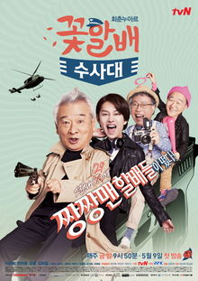 Asian Korean Drama Flower Grandpa Lab / Flower Grandpa Investigation Unit / Grandpas Over Flowers Investigation Team