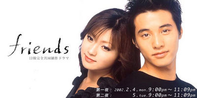 Asian Korean Drama フレンズ / 프렌즈 / Friends 2002