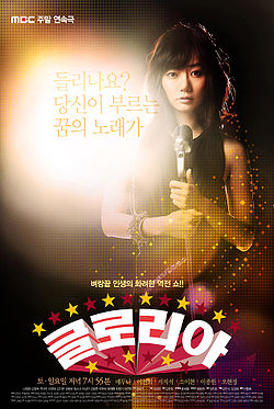 Asian Korean Drama Geulroria / 글로리아