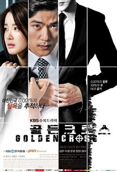 Asian Korean Drama 골든 크로스 / Golden Cross