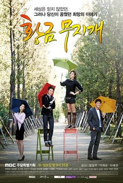 Asian Korean Drama 황금무지개 / The Golden Rainbow