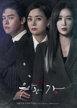 Asian Korean Drama 우아한 가 / Graceful Family