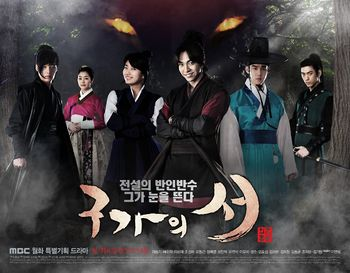 Asian Korean Drama Ancient Medical Book / The Writings of Nine Houses / Book of the House of Gu / Kang Chi, the Beginning / 구가의서 (九家의 書) / Gugauiseo