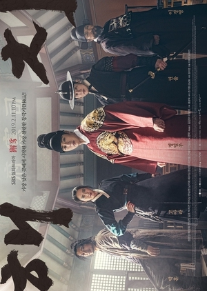Asian Korean Drama 해치 / Haechi