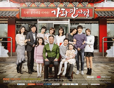 Asian Korean Drama 가화만사성 – 봉가네 비밀 / All's Well with a Happy Home
