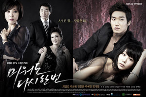 Asian Korean Drama 미워도 다시 한번 / Hateful But Once Again