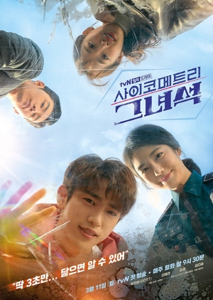 Asian Korean Drama 사이코메트리 그녀석 / He Is Psychometric / That Psychometric Guy