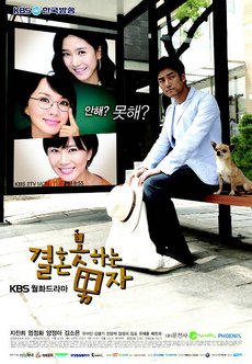 Asian Korean Drama 결혼 못하는 남자 / He Who Can't Marry
