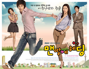 Asian Korean Drama 맨땅에 헤딩 / No Limit / Maen Ddange Heding