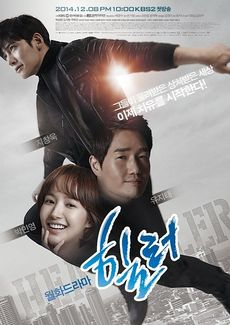 Asian Korean Drama 힐러 / Healer / Hilleo