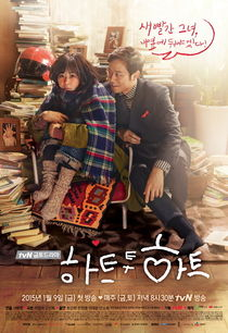 Asian Korean Drama 하트 투 하트 / Heart to Heart