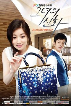 Asian Korean Drama 그녀의 신화 / Her Myth / Bag Story