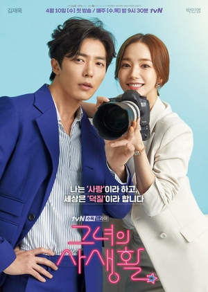 Asian Korean Drama 그녀의 사생활 / Her Private Life