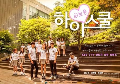 Asian Korean Drama 하이스쿨 – 러브온 / High School – Love On / Hi! School: Love On
