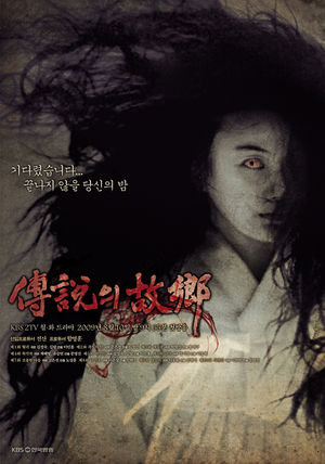 Asian Korean Drama 2009 전설의고향 / 傳說의 故鄕 / Hometown Legends / Hometown Of Legend / Legendary Hometown