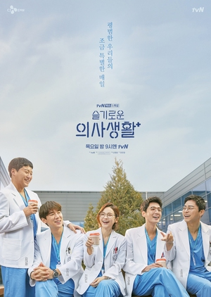Asian Korean Drama Wise Doctor Life / A Wise Doctor's Life / Smart Doctor Living