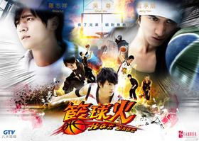 Asian Taiwanese Drama 籃球火 / Lan Qiu Huo / Basketball Fire / Basket Fire Ball