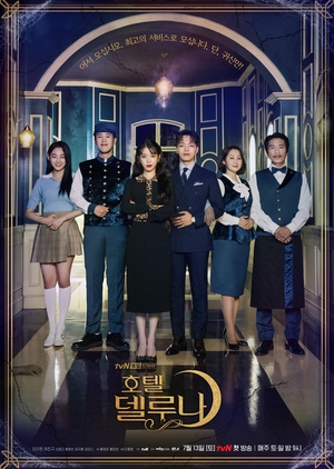 Asian Korean Drama 호텔 델루나 / Hotel Del Luna