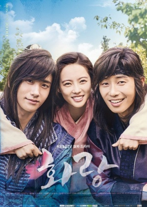 Asian Korean Drama 화랑 / Hwarang: The Beginning / Flowering Knights / The Beautiful Knights / Flower Knights: The Beginning / Hwarang: The Poet Warrior Youth