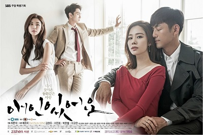 Asian Korean Drama 애인 있어요 / I Have a Lover /  I'm Taken /  I Am Taken
