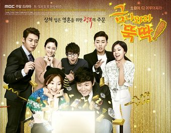 Asian Korean Drama 금 나와라, 뚝딱! / I Summon You, Gold! / Let The Gold Come Forth / Show Me the Gold / Gold, Out!