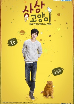 Asian Korean Drama 상상고양이 / Imaginary Cat