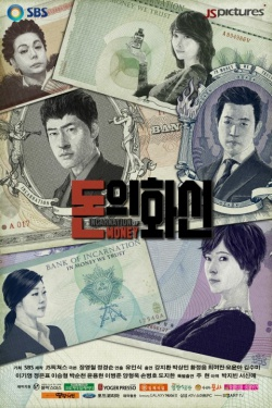 Asian Korean Drama 돈의 화신 / Donui Hwashin / Money Incarnation / Money Demons / The Embodiment of Money / Money Incarnate