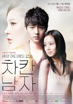 Asian Korean Drama 세상 어디에도 없는 차칸남자 / Innocent Man / Nice Guy